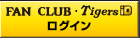 FAN CLUB Tigers iD ログイン