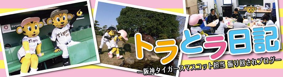 タイガース サイト 阪神 公式